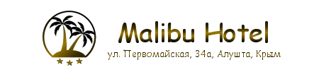 «Malibu Hotel», Алушта — официальный сайт